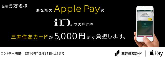 Apple Pay開始記念!キャッシュバックや利用金負担、ポイントバックなど各種キャンペーンまとめ