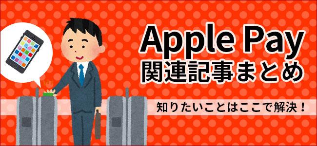 Apple Pay 関連記事まとめ