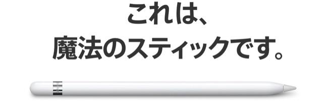 applepencil_01