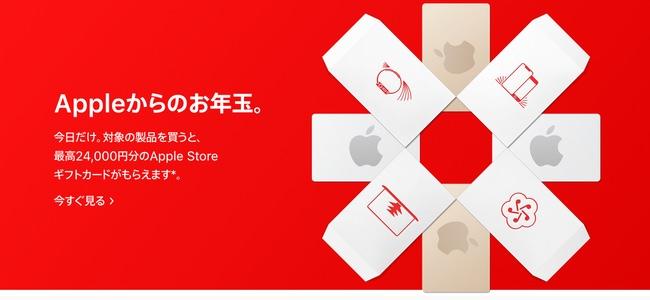 Appleが本日1月2日のみの2020年初売りセールを開始。iPhoneなら6000円分、Macなら最大24000円分など商品に合わせてApple Storeギフトカードをプレゼント