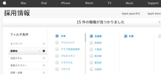 【追記あり】Appleが公式サイトにて札幌での採用情報を掲載!閉店から約1年Apple Store 札幌が復活の兆し