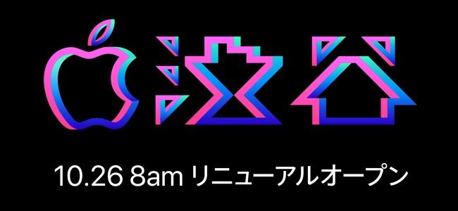 休業中の「Apple 渋谷」が2018年10月26日(金)にリニューアルオープン決定!