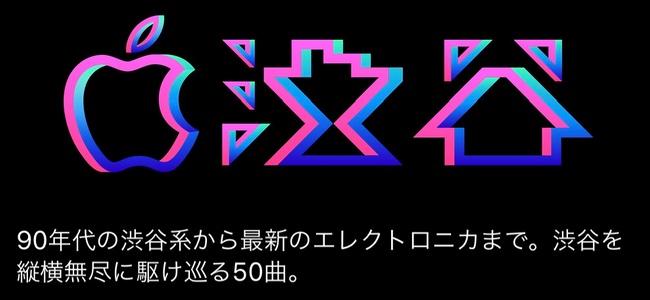AppleがApple 渋谷リニューアルオープンを記念してApple Musicにてプレイリスト「渋谷スクランブル50」を公開