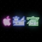 「Apple 新宿」のネオンのロゴデザイン壁紙が登場