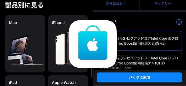 Apple Store公式アプリがアップデートでダークモードに対応
