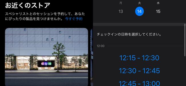 Apple直営店が、「Apple Store」アプリで来店予約可能に