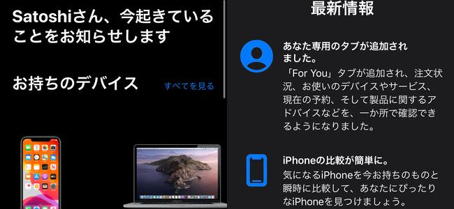 Apple Store公式アプリがアップデートで各ユーザーに合わせた注文状況やオススメ商品がまとめられた「For You」タブが追加