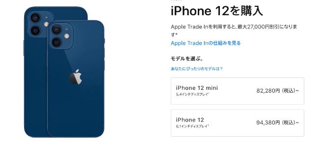 Appleが公式の商品販売価格を税込み価格に変更