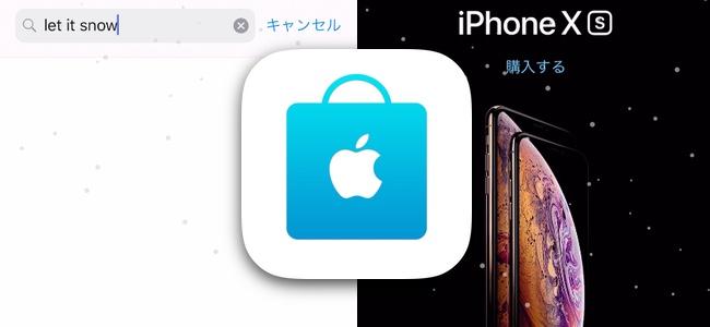 今年もApple Store公式アプリで検索窓に「Let it Snow」と入力すると画面内に雪を降らせられるイースターエッグが登場