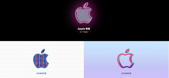 Appleの新直営店は2018年に新宿に加えてあと2店オープンで確定か。公式サイトに新ロゴ2点が掲載