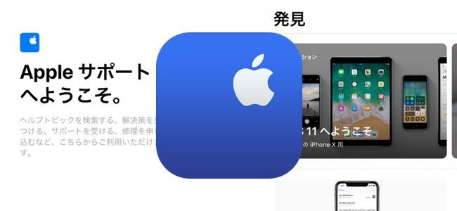 Appleの公式サポートアプリをアップデートしインターフェースを刷新、新しくApple製品のTipsを学べる「発見」セクションが追加