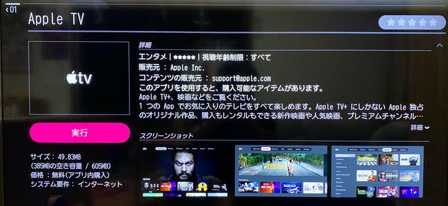 LGのテレビで「Apple TV」アプリが利用可能に。2019、2020年発売の全モデルで