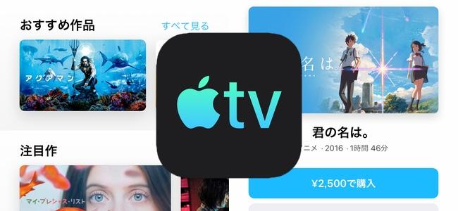 完全に新しくなった「Apple TV」アプリでは、NetflixやAmazon プライムビデオもまとめて検索や再生が可能に
