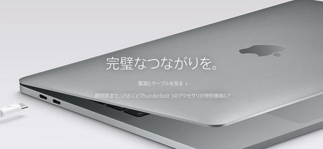 AppleがUSB-C対応のケーブル類や新製品のLG 4K/5Kディスプレイを期間限定で値下げ中!