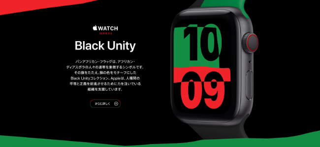 Apple WatchでBlack History Month(黒人歴史月間)記念の限定モデル「Apple Watch Black Unity Collection」が発売開始