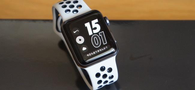 今日2017年4月27日発売、Nike限定の新色「Apple Watch NikeLab」レビュー