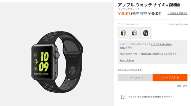 applewatchnikesale_01