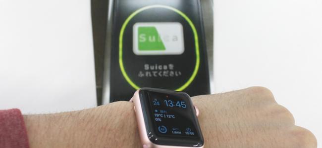 Apple Watchを左手に付けたままApple PayでSuica改札をスマートに通る方法