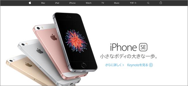 Appleの魔法の真骨頂はその言葉。公式サイト内に記載された凄そうだけどよく考えるとなんだかおかしい気がしなくもないセリフまとめ