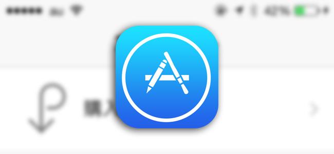 App Storeの「購入済み」のアプリを非表示にして目的のアプリを見つけやすくしよう