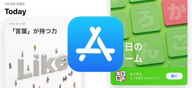 iOS 11でリニューアルしたApp Store、ストア内をブラウジングしてのアプリDLが5%アップしたらしい