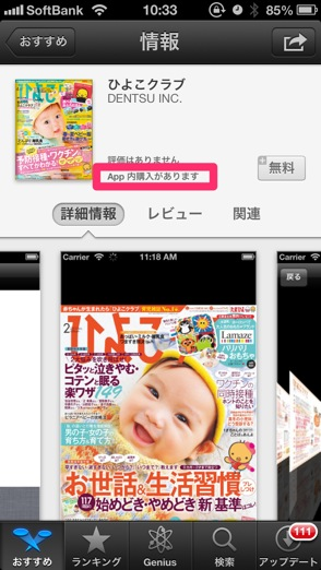 appstore20130325_2