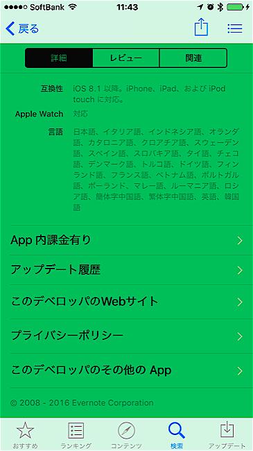 appstore_03