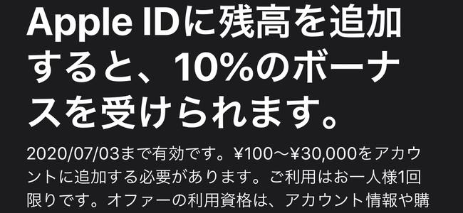 Apple公式でApple IDに入金すると10%ボーナスがもらえるキャンペーンが実施中!7月3日まで!
