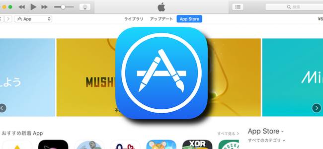 Mac/PCからiPhoneを触らずにアプリを直接ダウンロードさせる方法