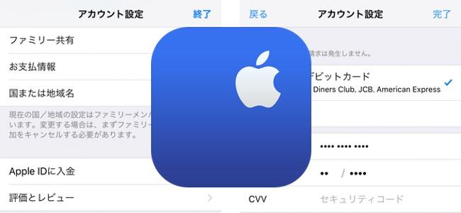 Appleがユーザーの財務データ保護のため6月30日にApp StoreとiTunes Storeのシステムの一部変更を予定。古いiOS/macOSからApple IDの支払い情報変更が不可に