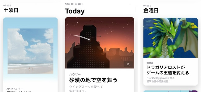 App StoreトップのTodayに表示されるオススメアプリが人によって違う模様