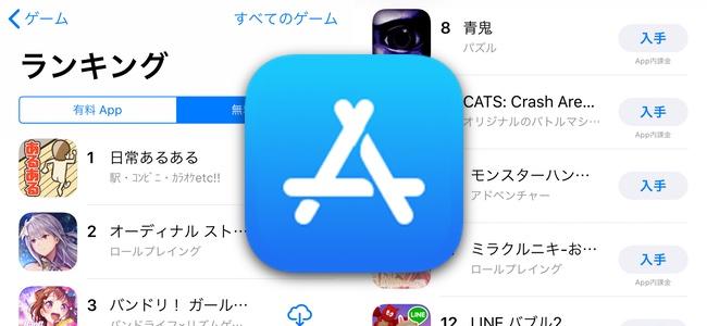 【追記:復旧】App Storeのランキングに異変、多数の有名アプリが消える。集計方法の変更か不具合なのかなど原因は不明