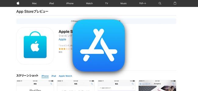 App Store、ブラウザ版のデザインが刷新。レスポンシブデザインに対応し、アップデート履歴も見やすく