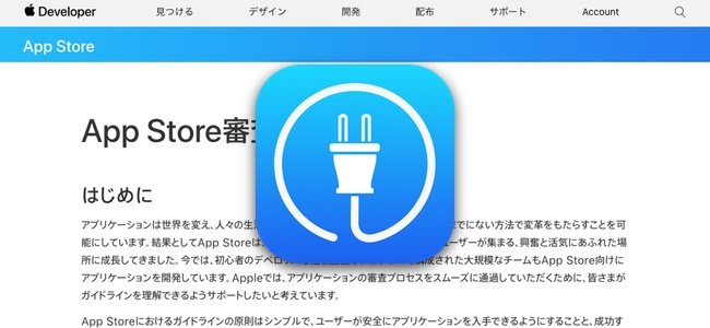 ガチャの確率表記について、日本語版のApp Store審査ガイドラインも記載。ガチャアイテムの入手確率を明記が義務化