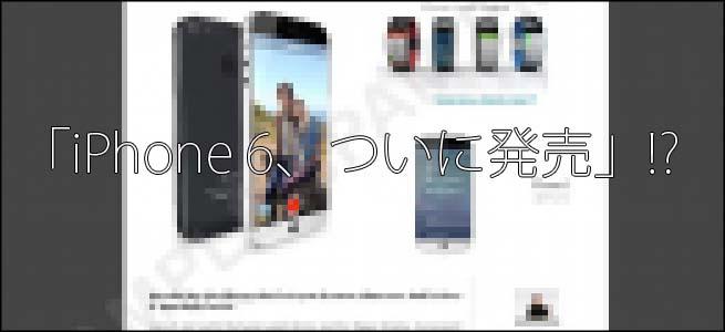 「iPhone 6、ついに発売」のスパムメールにご用心。トレンドマイクロが注意促す