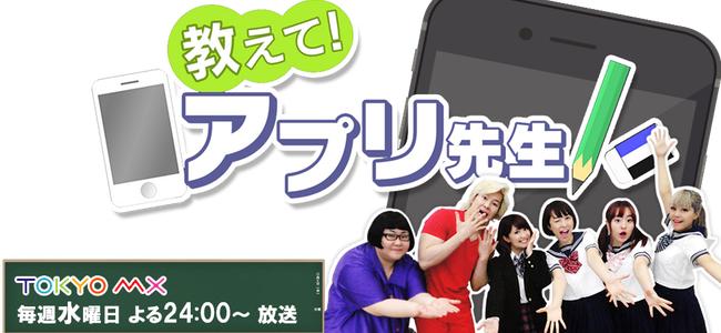 ミートアイついにTVに進出!4月からの新番組「教えて!アプリ先生」に編集長がレギュラー出演します!