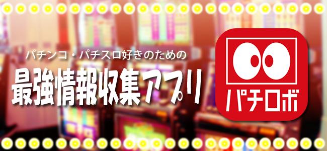 パチンコファン・スロッター必見!ギャンブルの勝率を上げたかったらiPhoneアプリ『パチロボ』を使ってみるべし