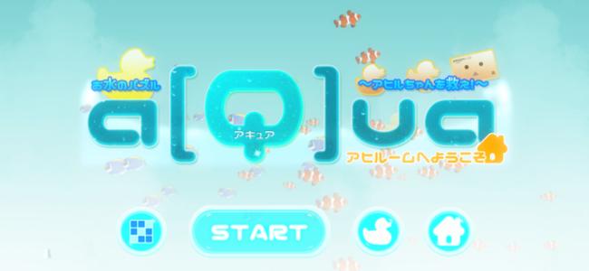 水の動きが気持ちいいパズルゲーム「お水のパズル a[Q]ua アキュア」の最新作が登場!