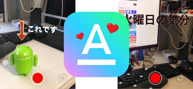 """ARを使ってテキストや絵文字でリアルに""""空間をデコれる""""「Arrow」レビュー"""