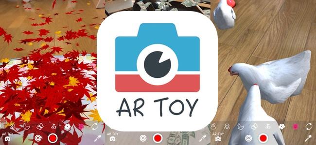 iOS 11にしたらまずは試したい。咲き乱れる花、舞い散るお金、リアルなニワトリ…地面と空中を認識して合成したものを角度を変えて見渡せる「ARトイカメラ」レビュー