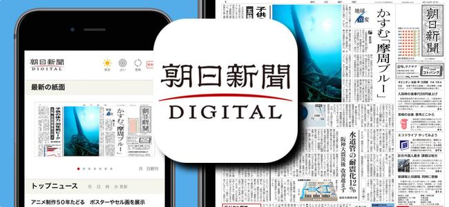 「朝日新聞デジタル」アプリが一部の記事で英数字の全角表記を半角に変更