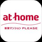 at home(アットホーム)新築マンション検索アプリ