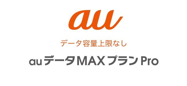 auがデータ容量上限無しのプラン「auデータMAXプランPro」の値下げを発表。月額1500円安くなり、テザリングも10GB増量