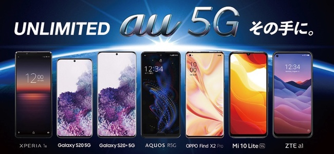 auが3月26日より開始する5G向け料金プランと、データ使い放題で月額3,460円からの4G向け新料金プラン「データMAX 4G LTE」などを発表