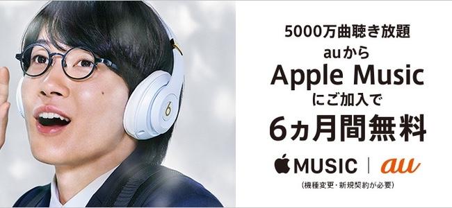 auがApple Musicと提携。回線契約者にApple Musicを6ヶ月無料で提供開始。Beats製品を20〜25%OFFで購入できる割引キャンペーンも