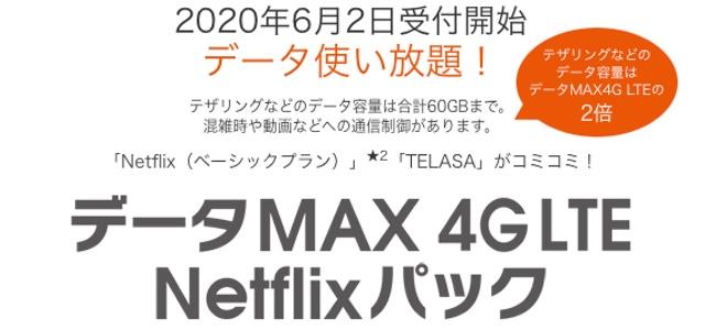 auが「データMAX 4G LTE Netflixパック」のテザリング容量を月間40GBから60GBに増量