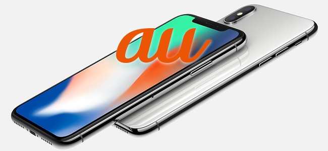 auがiPhone Xの端末価格を発表。分割24回実質2670円、一括128160円から