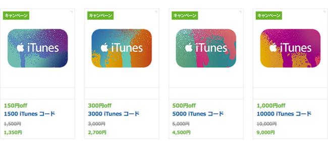 auオンラインショップでiTunesコード10%OFFセール実施中!9月30日16:59まで!
