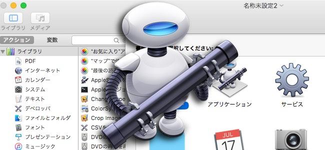 iOS 11にはAppleが買収したWorkflowの後継としてMacでお馴染みの自動化アプリ「Automator」が搭載される?