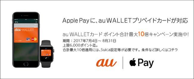 auwalletapplepay_01